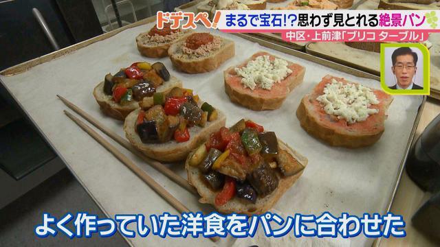 画像4: 美味しいデリが乗った宝石のような惣菜パンが、ショーケースに並ぶ♪  テイクアウト専門のパン屋さん「ブリコ ターブル」