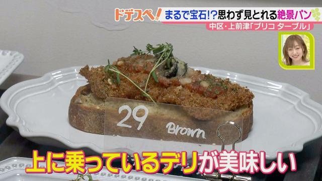 画像3: 美味しいデリが乗った宝石のような惣菜パンが、ショーケースに並ぶ♪  テイクアウト専門のパン屋さん「ブリコ ターブル」