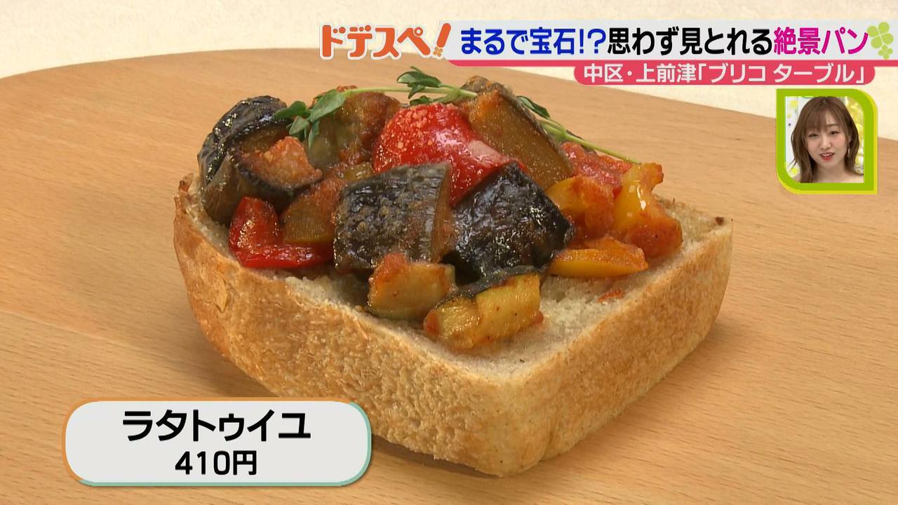 画像5: 美味しいデリが乗った宝石のような惣菜パンが、ショーケースに並ぶ♪  テイクアウト専門のパン屋さん「ブリコ ターブル」