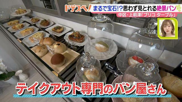 画像2: 美味しいデリが乗った宝石のような惣菜パンが、ショーケースに並ぶ♪  テイクアウト専門のパン屋さん「ブリコ ターブル」