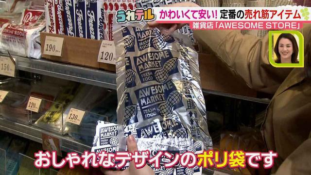 画像2: コスパ抜群のおしゃれ雑貨♪ AWESOME STOREのかわいい売れ筋アイテムから、累計150万個突破した大人気スポンジとは!?