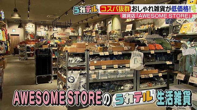 画像: うれテル「AWESOME STOREの生活雑貨」|2021年4月13日(火)|ドデスカ! - 名古屋テレビ【メ~テレ】
