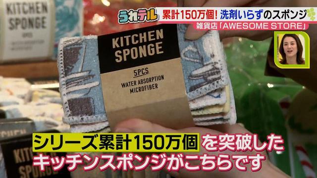 画像7: コスパ抜群のおしゃれ雑貨♪ AWESOME STOREのかわいい売れ筋アイテムから、累計150万個突破した大人気スポンジとは!?