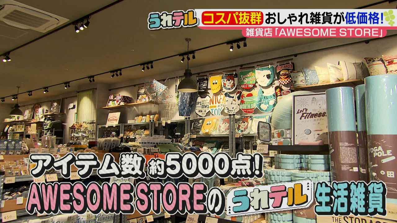 画像1: コスパ抜群のおしゃれ雑貨♪ AWESOME STOREのかわいい売れ筋アイテムから、累計150万個突破した大人気スポンジとは!?