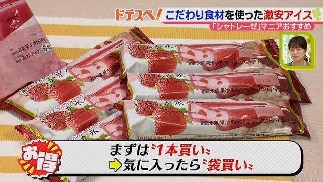 画像11: 美味しいスイーツがおトクに購入できる! シャトレーゼマニア直伝のお得な買い方と味の秘密とは?