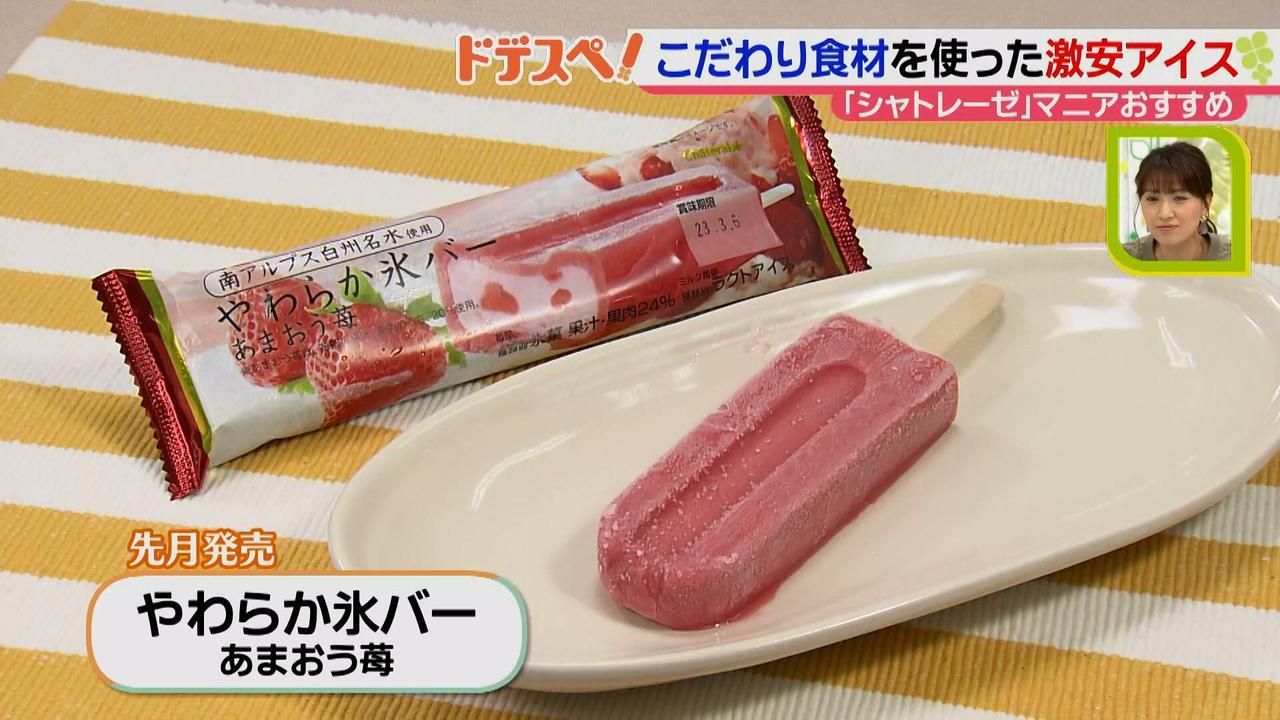 画像3: 美味しいスイーツがおトクに購入できる! シャトレーゼマニア直伝のお得な買い方と味の秘密とは?