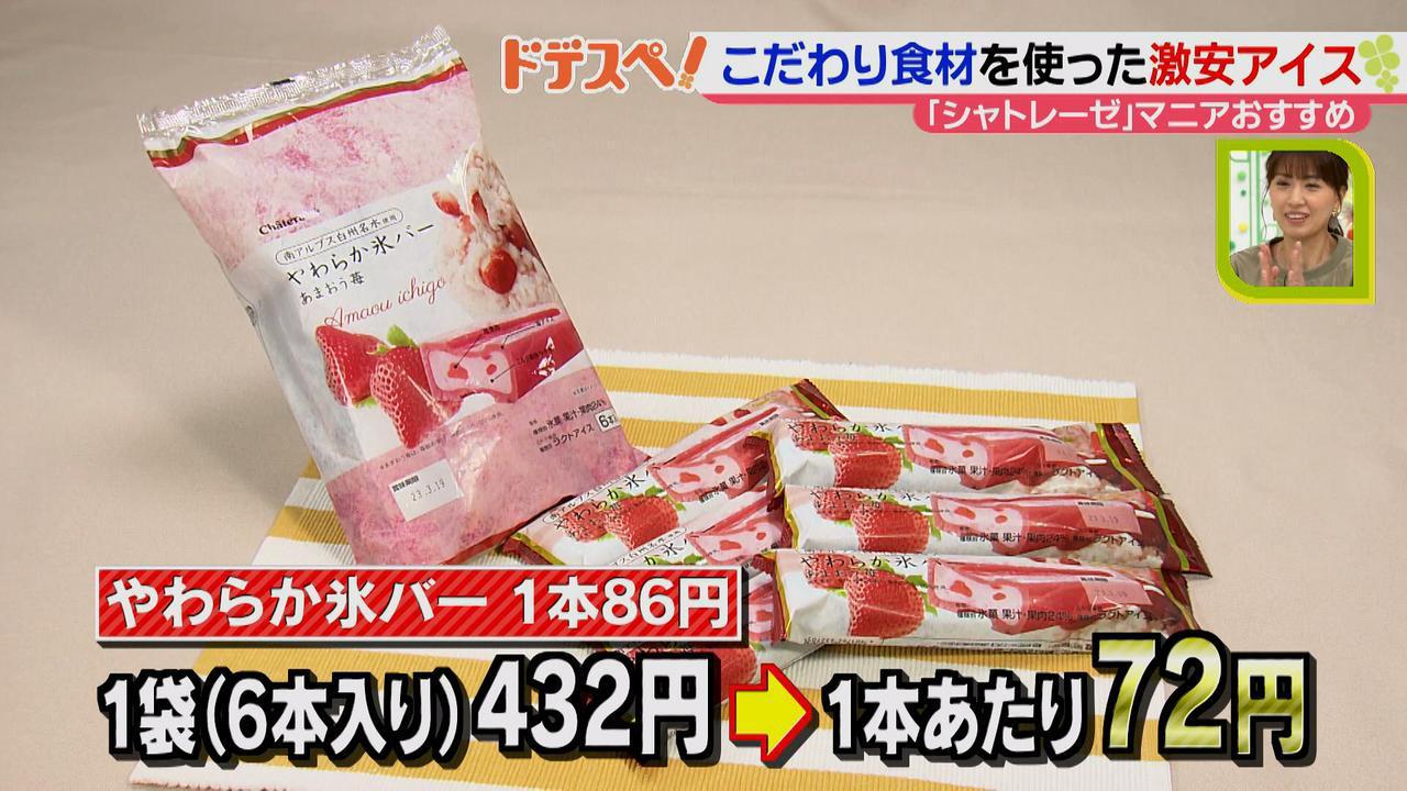 画像9: 美味しいスイーツがおトクに購入できる! シャトレーゼマニア直伝のお得な買い方と味の秘密とは?