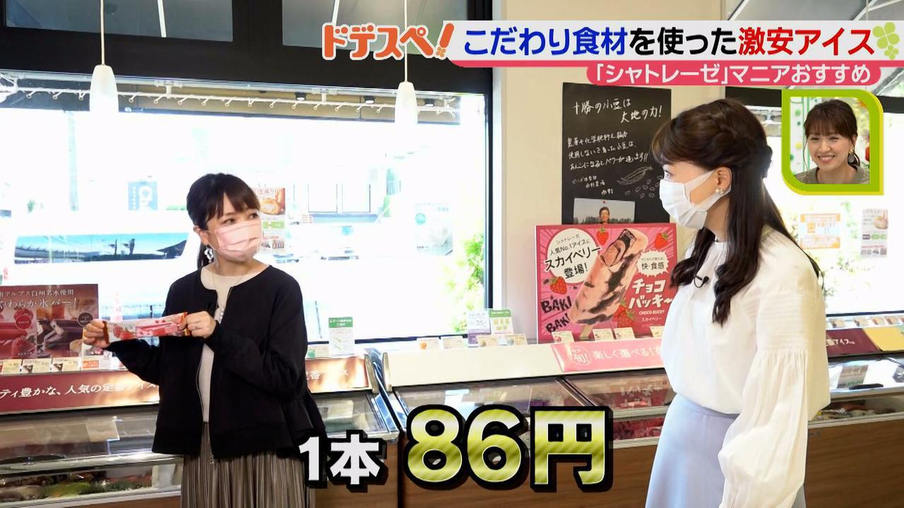 画像7: 美味しいスイーツがおトクに購入できる! シャトレーゼマニア直伝のお得な買い方と味の秘密とは?