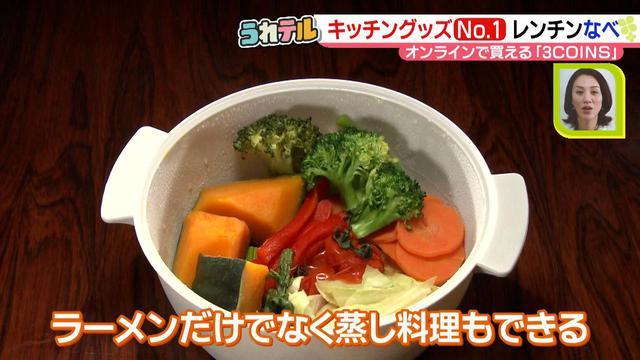 画像12: 3COINSで買える!大人気「オーロラグラス」の新作デザインと電子レンジで簡単調理ができる鍋「ビストロヌードル」で、おうち時間を楽しもう♪