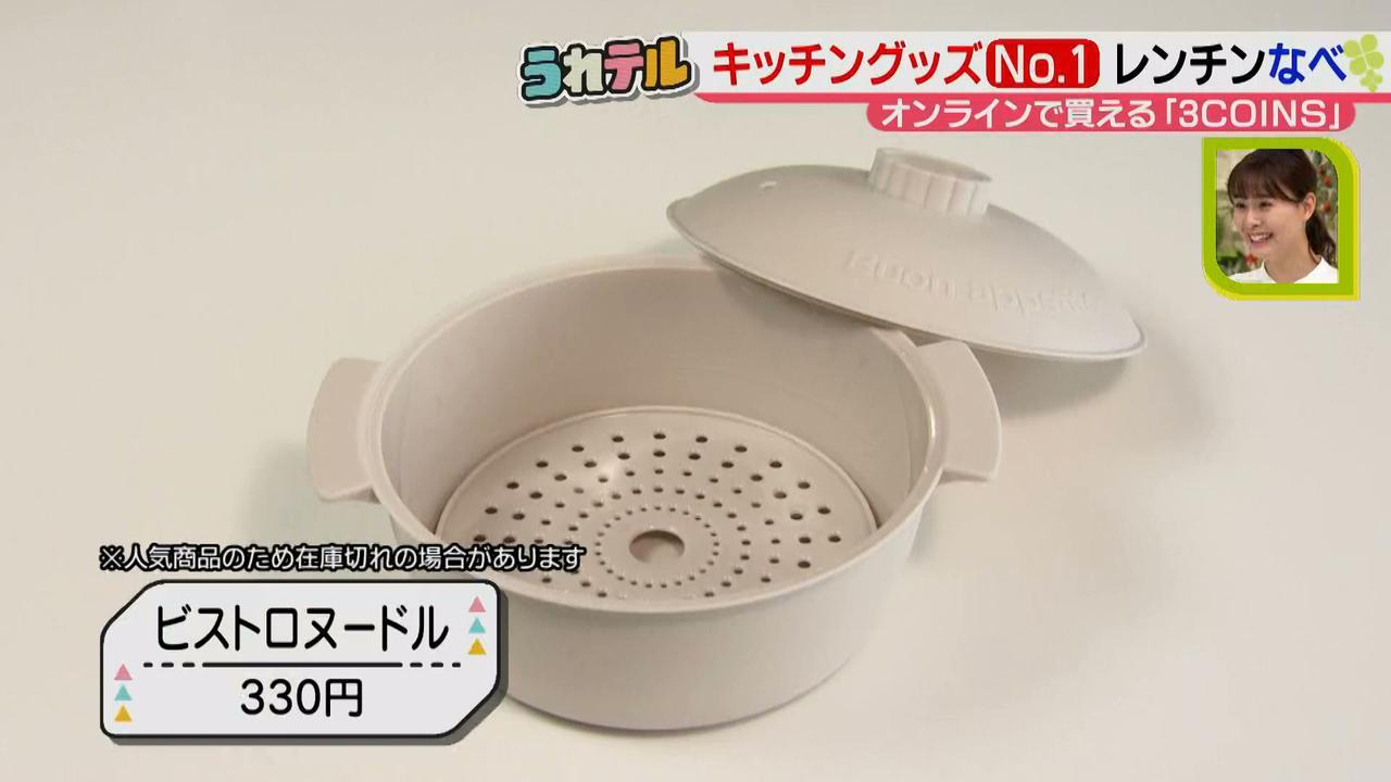 画像8: 3COINSで買える!大人気「オーロラグラス」の新作デザインと電子レンジで簡単調理ができる鍋「ビストロヌードル」で、おうち時間を楽しもう♪