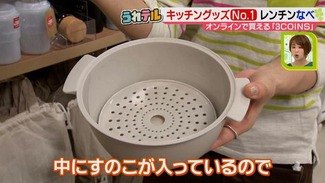 画像11: 3COINSで買える!大人気「オーロラグラス」の新作デザインと電子レンジで簡単調理ができる鍋「ビストロヌードル」で、おうち時間を楽しもう♪