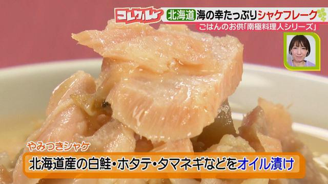 画像4: ごはんがさらにおいしくなる!! 料理に加えてアレンジもできる、南極料理人監修の「ごはんのお供」とは?