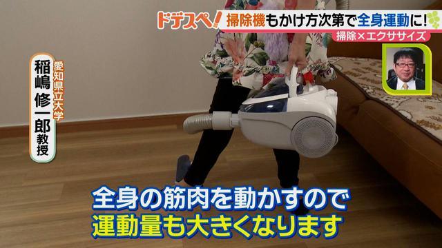 画像10: 掃除しながら運動もできる!? 掃除機を使ったエクササイズをやってみよう!
