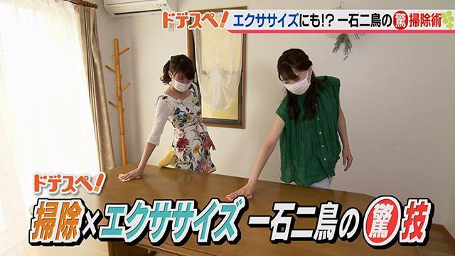 画像: ドデスペ!「掃除×エクササイズ」|2021年6月7日(月)|ドデスカ! - 名古屋テレビ【メ~テレ】
