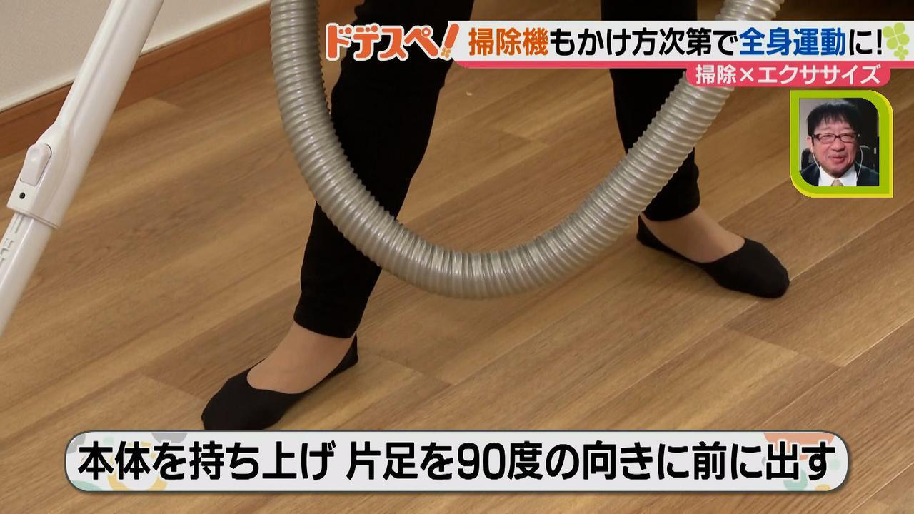 画像3: 掃除しながら運動もできる!? 掃除機を使ったエクササイズをやってみよう!