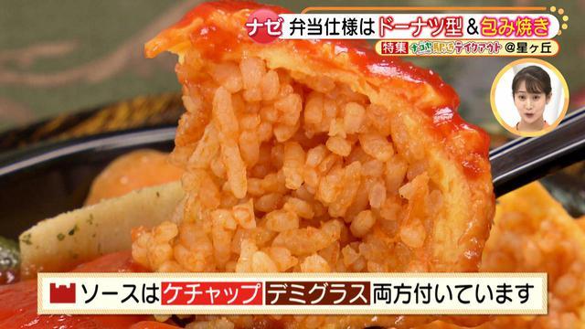 画像9: 人気洋食屋マ・メゾンのおいしいハンバーグ&オムライスをテイクアウト♪ イートインとの違いの秘密に迫る!