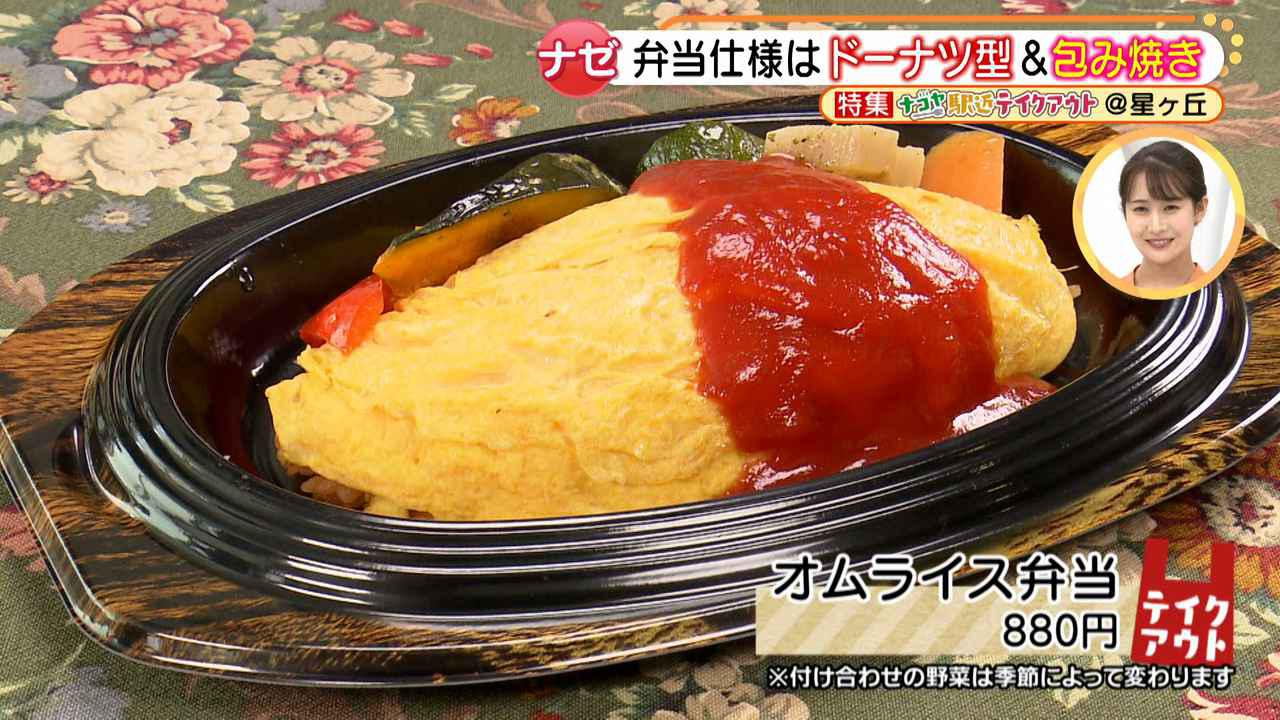 画像8: 人気洋食屋マ・メゾンのおいしいハンバーグ&オムライスをテイクアウト♪ イートインとの違いの秘密に迫る!
