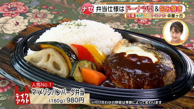 画像5: 人気洋食屋マ・メゾンのおいしいハンバーグ&オムライスをテイクアウト♪ イートインとの違いの秘密に迫る!