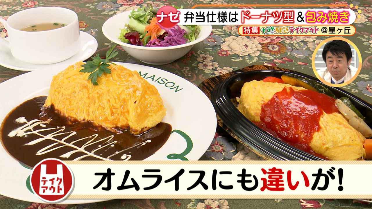 画像6: 人気洋食屋マ・メゾンのおいしいハンバーグ&オムライスをテイクアウト♪ イートインとの違いの秘密に迫る!