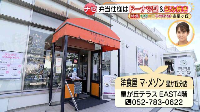 画像1: 人気洋食屋マ・メゾンのおいしいハンバーグ&オムライスをテイクアウト♪ イートインとの違いの秘密に迫る!