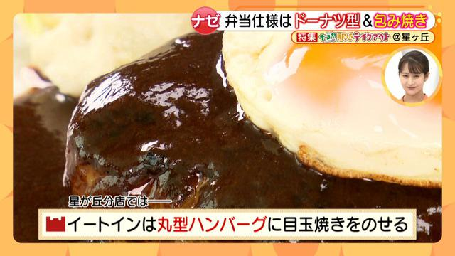 画像2: 人気洋食屋マ・メゾンのおいしいハンバーグ&オムライスをテイクアウト♪ イートインとの違いの秘密に迫る!