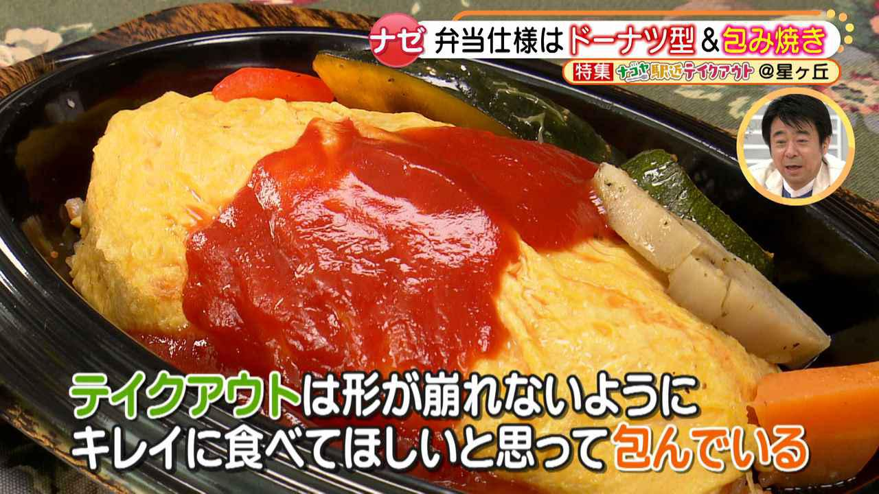 画像7: 人気洋食屋マ・メゾンのおいしいハンバーグ&オムライスをテイクアウト♪ イートインとの違いの秘密に迫る!