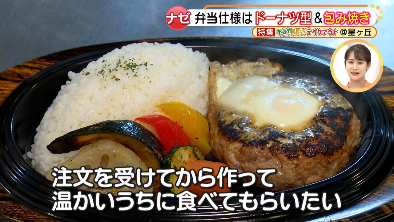 画像10: 人気洋食屋マ・メゾンのおいしいハンバーグ&オムライスをテイクアウト♪ イートインとの違いの秘密に迫る!