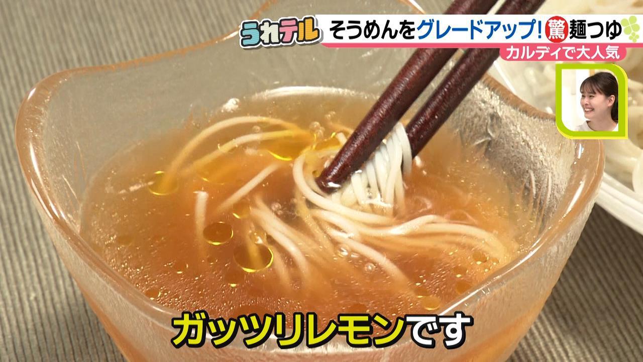 画像5: 飽きがちな「そうめん」の味がグレードアップ!? 品切れ続出!カルディの季節限定・瀬戸内レモンオリーブオイルつゆとは?