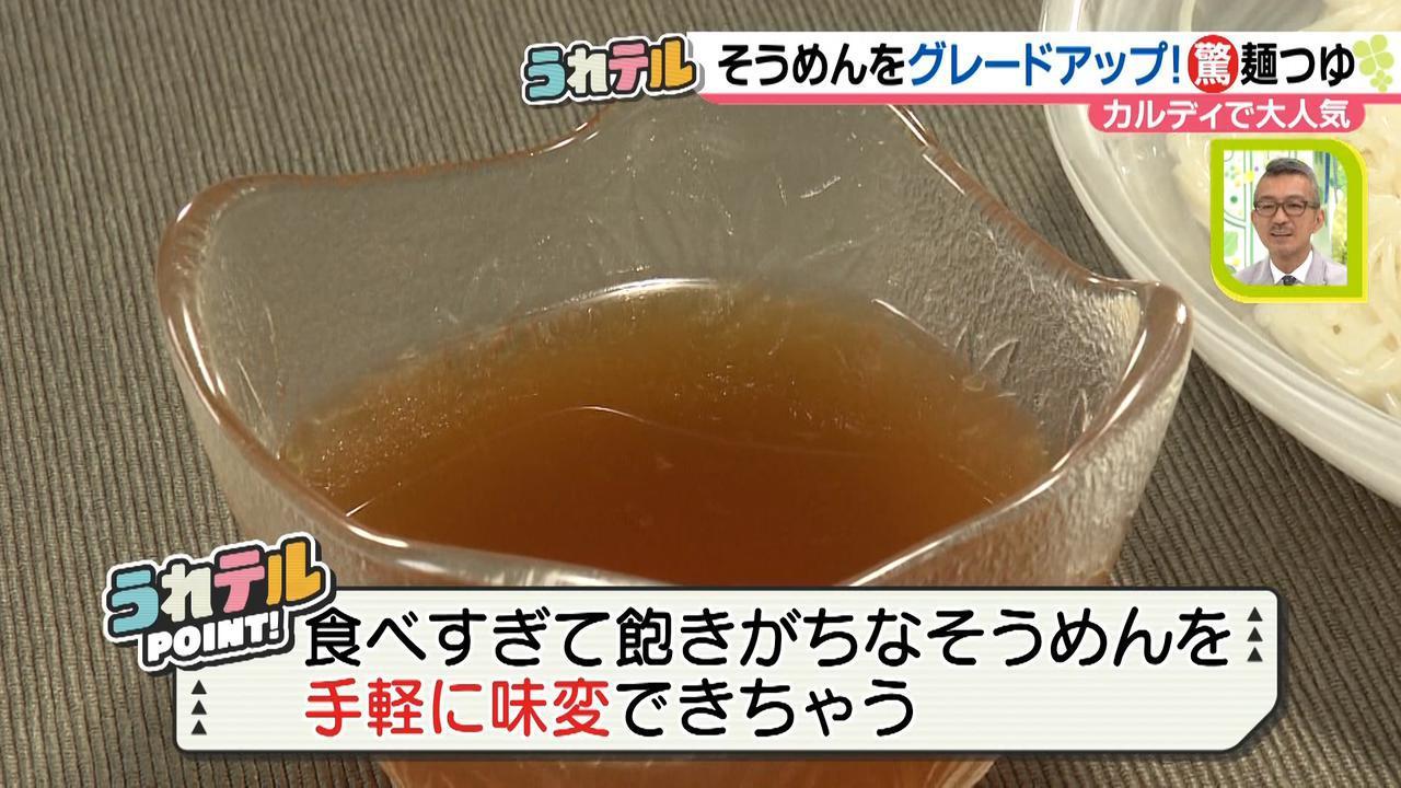 画像8: 飽きがちな「そうめん」の味がグレードアップ!? 品切れ続出!カルディの季節限定・瀬戸内レモンオリーブオイルつゆとは?