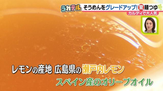 画像4: 飽きがちな「そうめん」の味がグレードアップ!? 品切れ続出!カルディの季節限定・瀬戸内レモンオリーブオイルつゆとは?