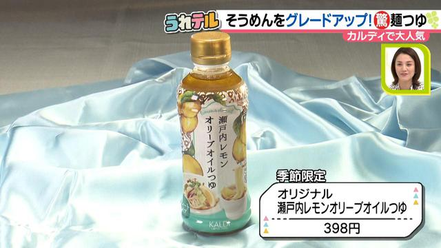 画像2: 飽きがちな「そうめん」の味がグレードアップ!? 品切れ続出!カルディの季節限定・瀬戸内レモンオリーブオイルつゆとは?