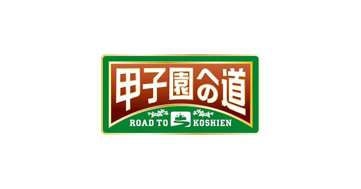 画像: 甲子園への道|朝日放送テレビ