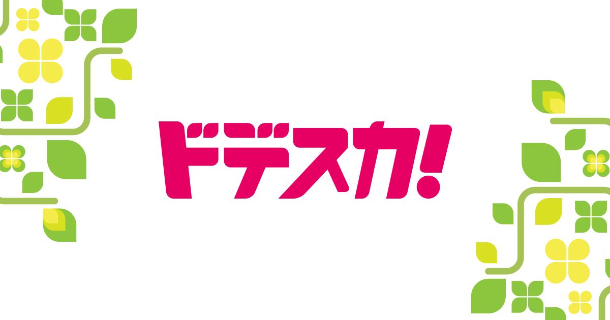 画像: ドデスカ! - 名古屋テレビ【メ~テレ】