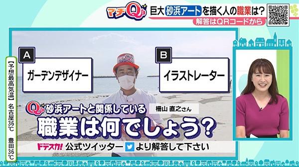 画像: 砂浜アートを描く柵山さんの職業とは…?スタジオのアイドル対決に注目!