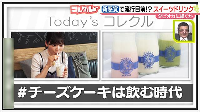 画像: コレクル「#チーズケーキは飲む時代」|2021年8月20日(金)|ドデスカ! - 名古屋テレビ【メ~テレ】