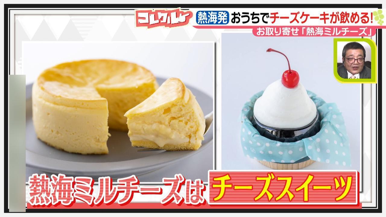 画像7: チーズケーキが飲み物に大変身!? 新感覚スイーツ「飲むチーズケーキ」でおうち時間を楽しもう♪