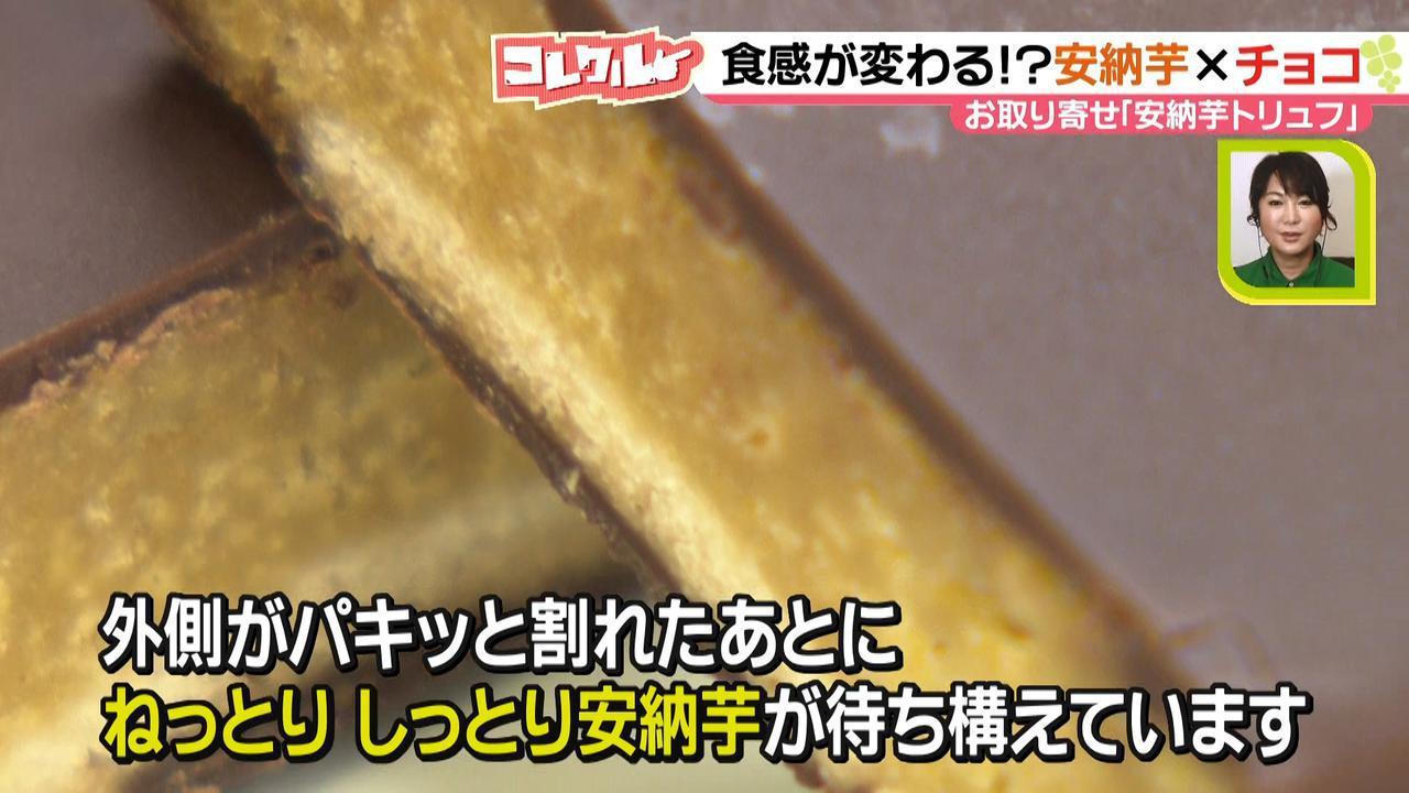 画像7: 甘い物好き、芋スイーツファン必見! 3通りの食べ方で楽しめる!? 「安納芋トリュフ」をお取り寄せしました!