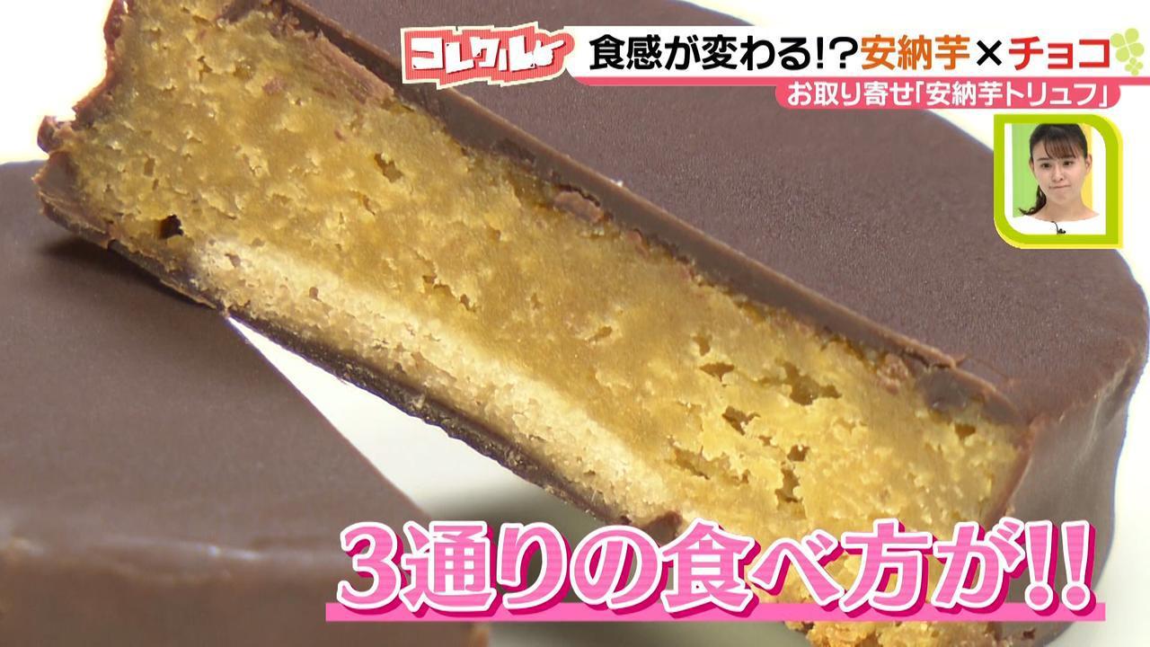 画像5: 甘い物好き、芋スイーツファン必見! 3通りの食べ方で楽しめる!? 「安納芋トリュフ」をお取り寄せしました!