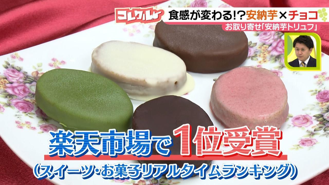 画像3: 甘い物好き、芋スイーツファン必見! 3通りの食べ方で楽しめる!? 「安納芋トリュフ」をお取り寄せしました!