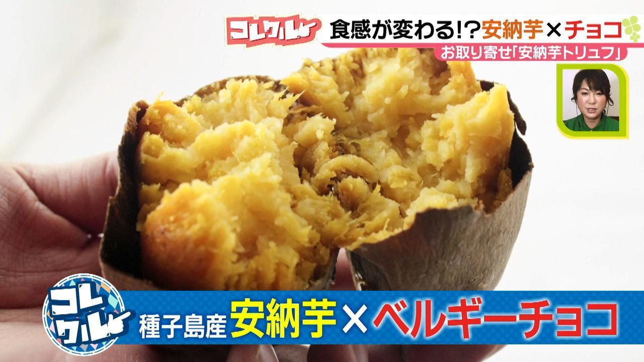 画像2: 甘い物好き、芋スイーツファン必見! 3通りの食べ方で楽しめる!? 「安納芋トリュフ」をお取り寄せしました!