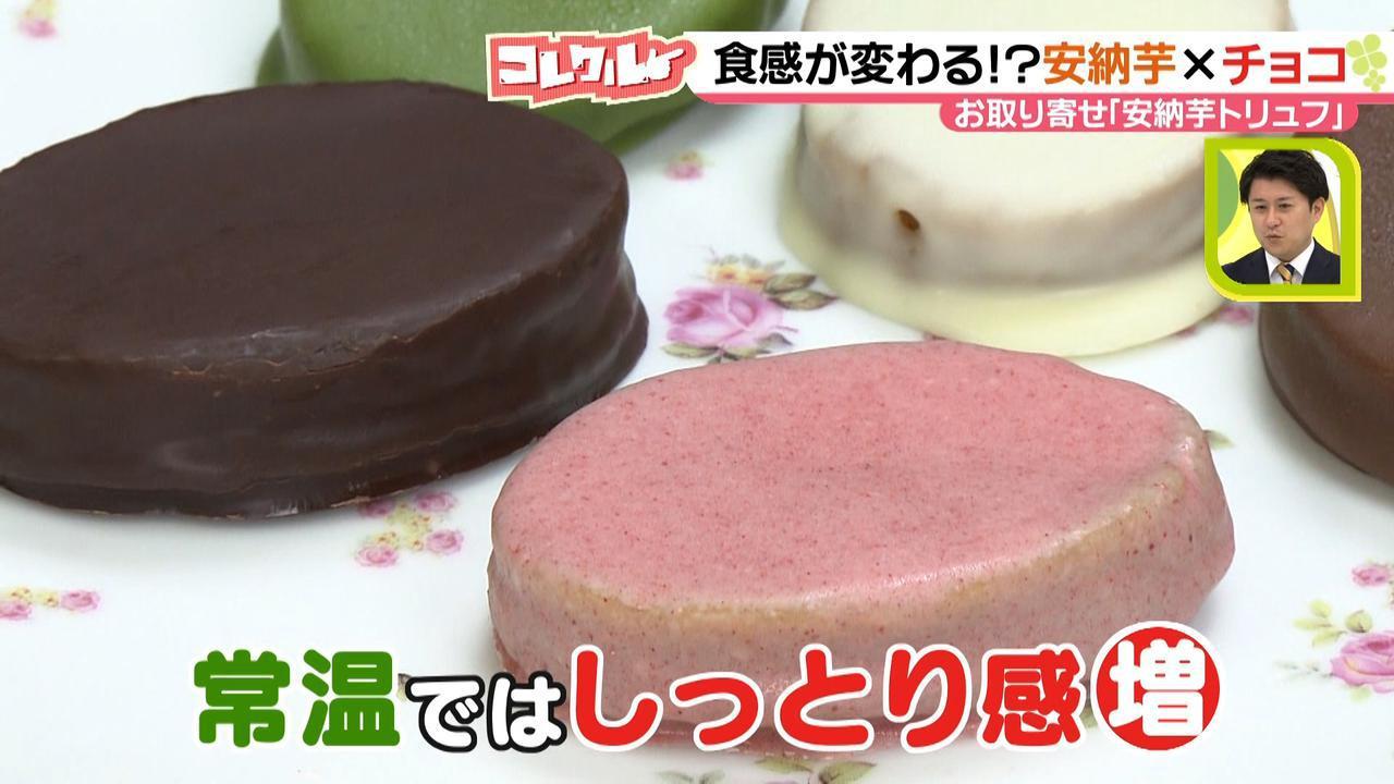 画像8: 甘い物好き、芋スイーツファン必見! 3通りの食べ方で楽しめる!? 「安納芋トリュフ」をお取り寄せしました!