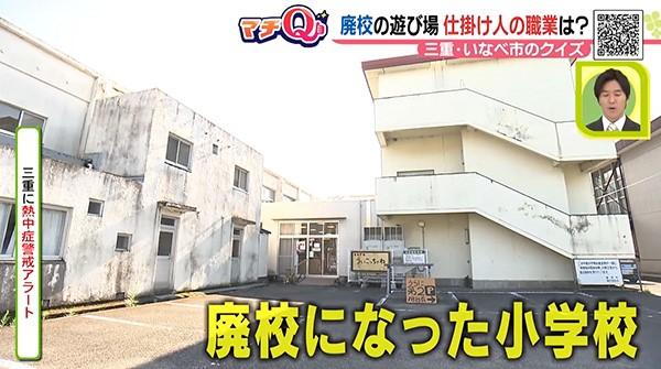 画像1: 三重県・いなべ市で廃校を利用した楽しい施設が誕生!仕掛け人の職業とは?