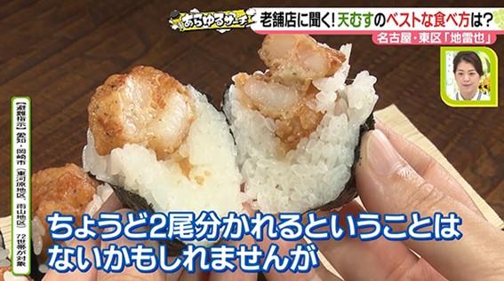 画像: 全国展開の人気店「地雷也」さんに聞いてみよう!「天むす」どう食べるのがベスト?