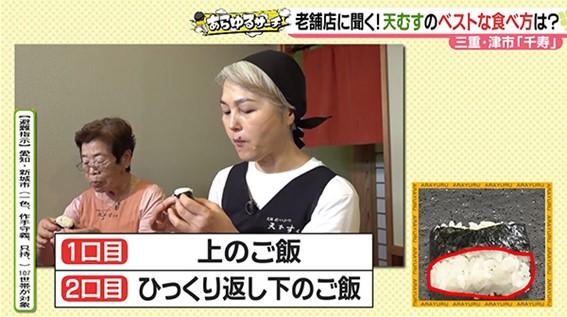 画像2: 天むす発祥の店「千寿」さんに聞いた!横巻き海苔に隠された当時の流行とは!?