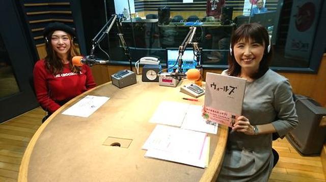 画像: 武庫川女子大学ラジオ- MUKOJO ラジオ - 第30回-