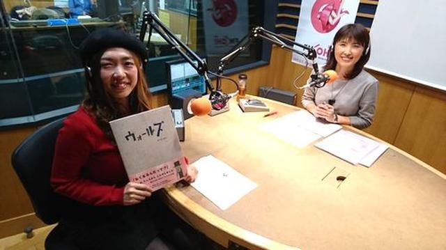 画像2: 武庫川女子大学ラジオ-MUKOJOラジオ-第30回ー 放送後記