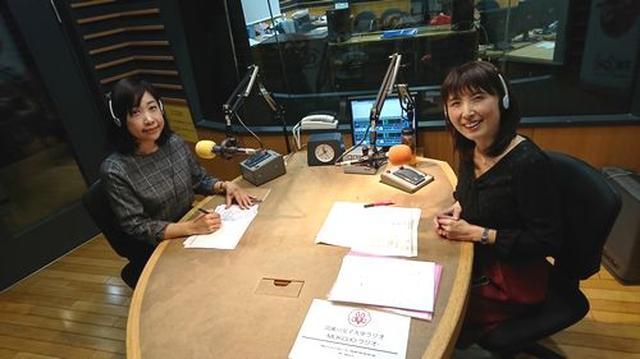 画像: 武庫川女子大学ラジオ- MUKOJO ラジオ - 第32回-
