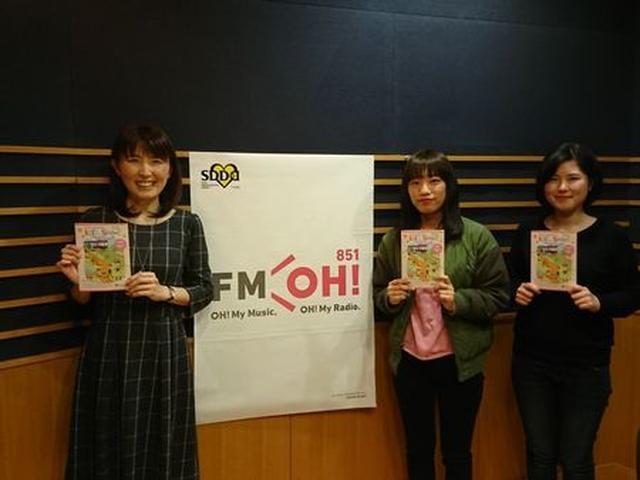 画像: 武庫川女子大学ラジオ- MUKOJO ラジオ - 第50回-