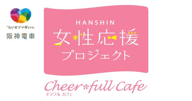 画像: HANSHIN 女性応援 WEB cheerful cafe