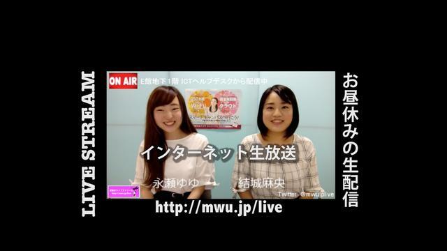 画像: 武庫女ライブストリーム - YouTube